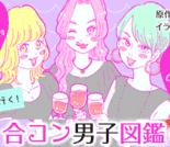 【連載】合コン男子図鑑さん